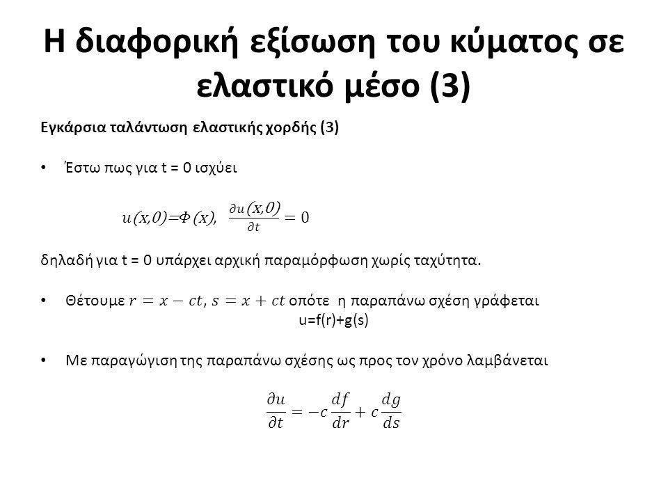 Η διαφορική εξίσωση του κύματος σε ελαστικό μέσο (3)