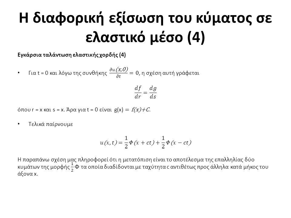 Η διαφορική εξίσωση του κύματος σε ελαστικό μέσο (4)