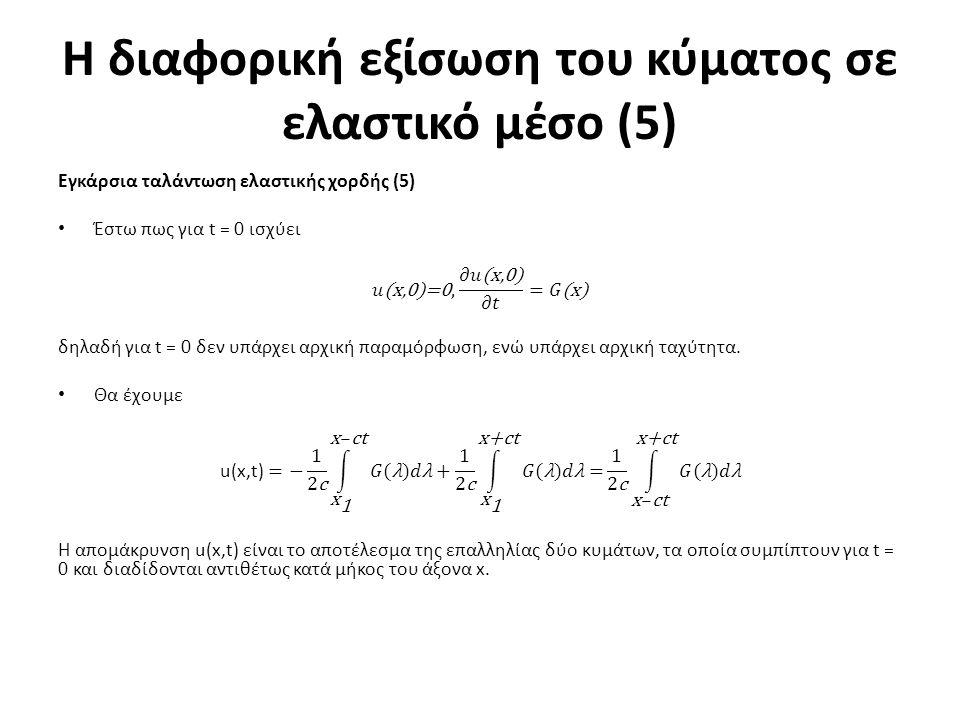 Η διαφορική εξίσωση του κύματος σε ελαστικό μέσο (5)