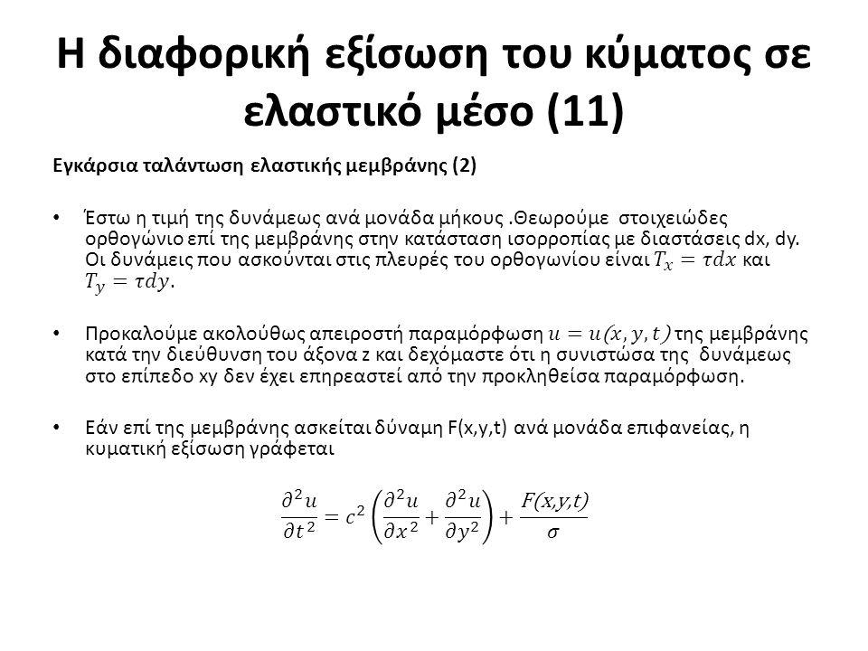 Η διαφορική εξίσωση του κύματος σε ελαστικό μέσο (11)
