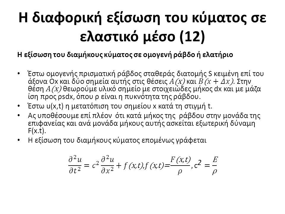 Η διαφορική εξίσωση του κύματος σε ελαστικό μέσο (12)