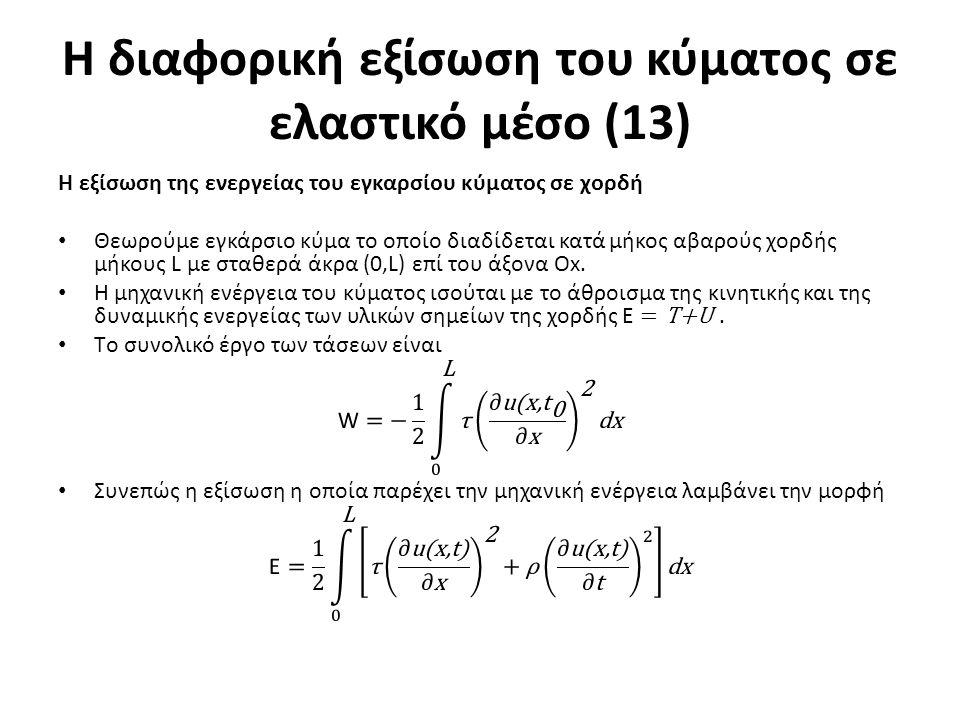Η διαφορική εξίσωση του κύματος σε ελαστικό μέσο (13)