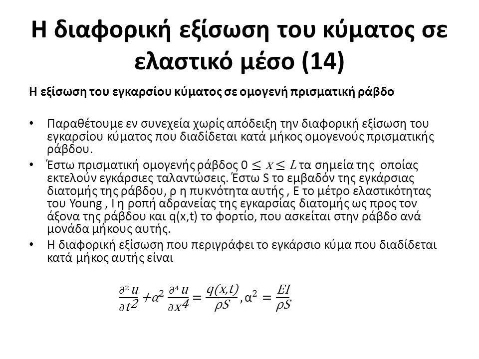 Η διαφορική εξίσωση του κύματος σε ελαστικό μέσο (14)