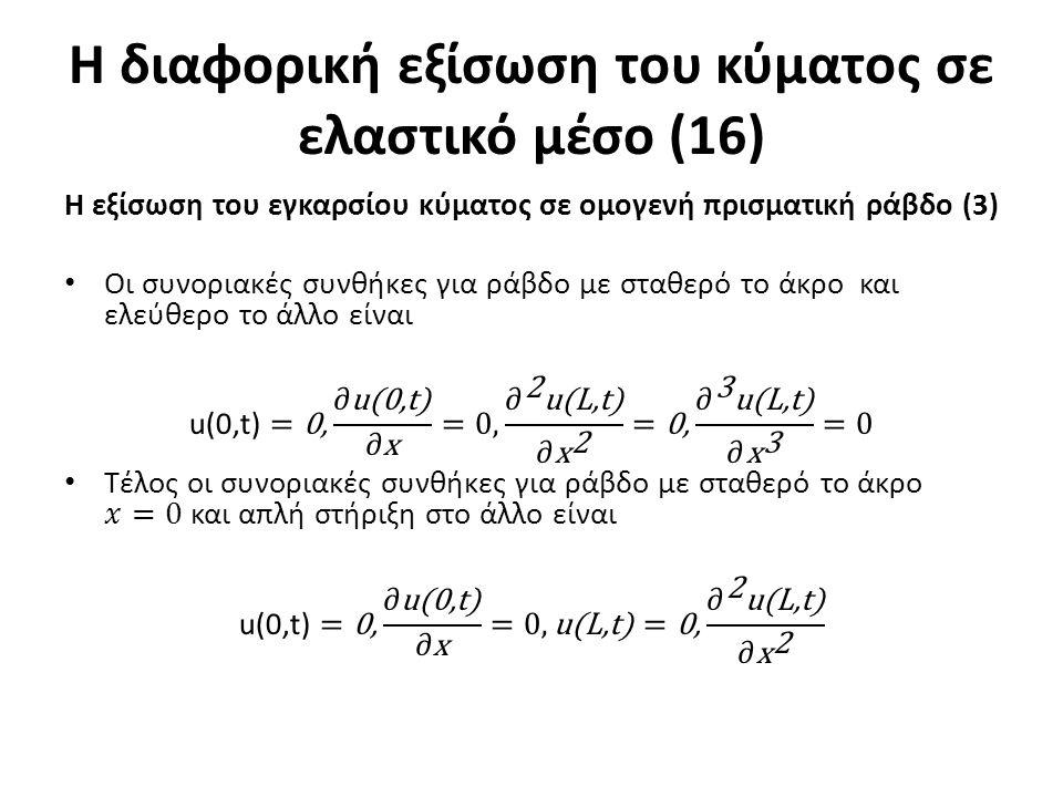 Η διαφορική εξίσωση του κύματος σε ελαστικό μέσο (16)