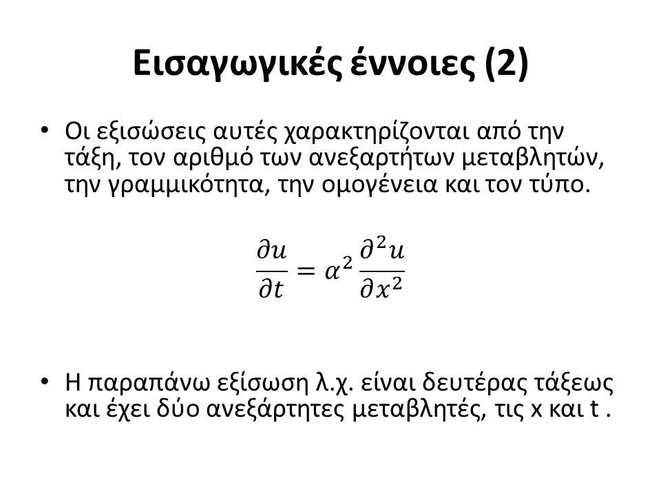 Η διαφορική εξίσωση του κύματος σε ελαστικό μέσο (7)