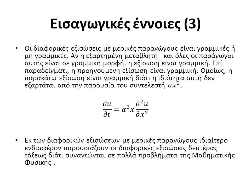 Η διαφορική εξίσωση του κύματος σε ελαστικό μέσο (8)