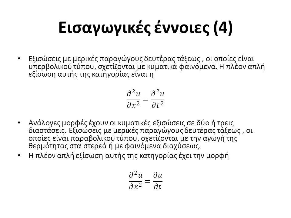 Εισαγωγικές έννοιες (5)