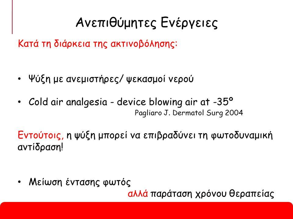 Ανεπιθύμητες Ενέργειες Κατά τη διάρκεια της ακτινοβόλησης: Ψύξη με ανεμιστήρες/ ψεκασμοί νερού Cold air analgesia - device blowing air at -35º Pagliaro J.