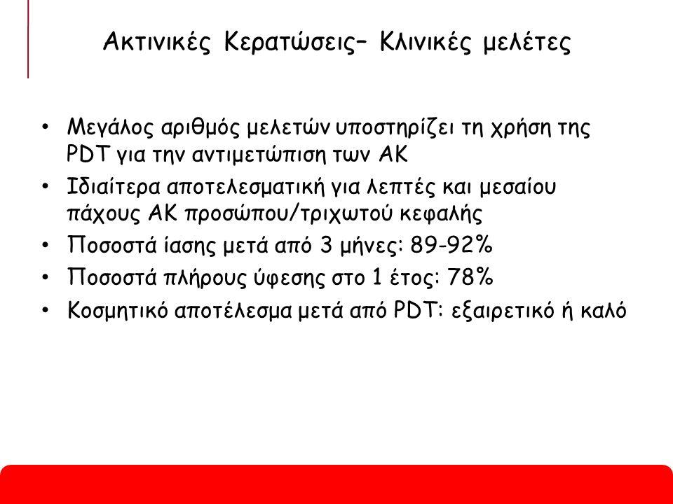 Ακτινικές Κερατώσεις– Κλινικές μελέτες Μεγάλος αριθμός μελετών υποστηρίζει τη χρήση της PDT για την αντιμετώπιση των AK Ιδιαίτερα αποτελεσματική για λεπτές και μεσαίου πάχους AK προσώπου/τριχωτού κεφαλής Ποσοστά ίασης μετά από 3 μήνες: 89-92% Ποσοστά πλήρους ύφεσης στο 1 έτος: 78% Κοσμητικό αποτέλεσμα μετά από PDT: εξαιρετικό ή καλό