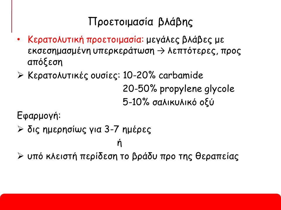 Προετοιμασία βλάβης Κερατολυτική προετοιμασία: μεγάλες βλάβες με εκσεσημασμένη υπερκεράτωση → λεπτότερες, προς απόξεση  Κερατολυτικές ουσίες: 10-20% carbamide 20-50% propylene glycole 5-10% σαλικυλικό οξύ Εφαρμογή:  δις ημερησίως για 3-7 ημέρες ή  υπό κλειστή περίδεση το βράδυ προ της θεραπείας