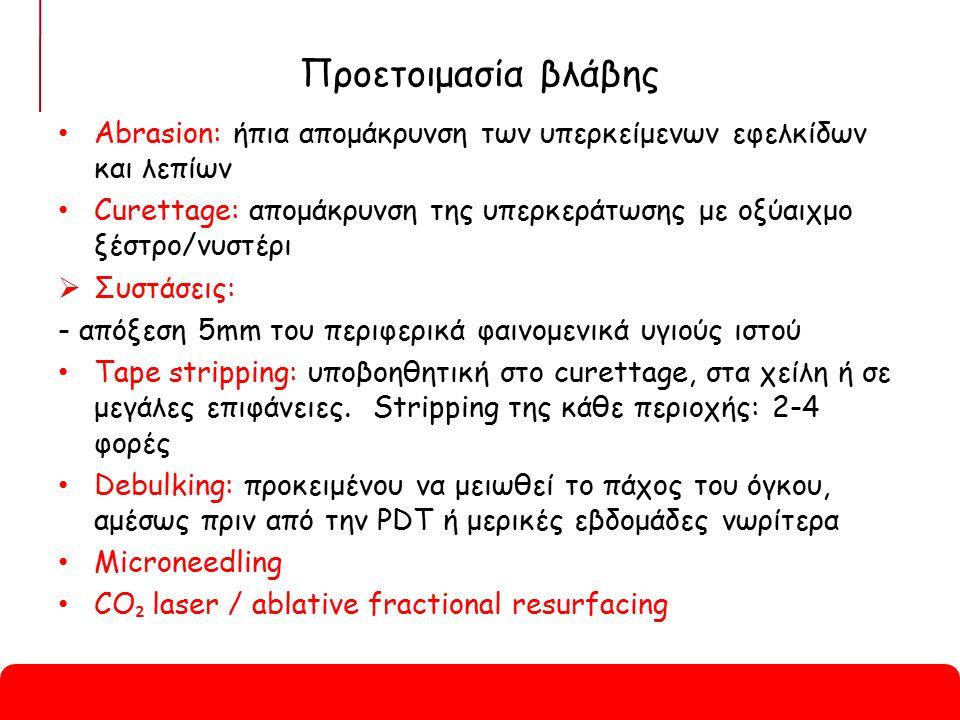 Προετοιμασία βλάβης Abrasion: ήπια απομάκρυνση των υπερκείμενων εφελκίδων και λεπίων Curettage: απομάκρυνση της υπερκεράτωσης με οξύαιχμο ξέστρο/νυστέρι  Συστάσεις: - απόξεση 5mm του περιφερικά φαινομενικά υγιούς ιστού Tape stripping: υποβοηθητική στο curettage, στα χείλη ή σε μεγάλες επιφάνειες.