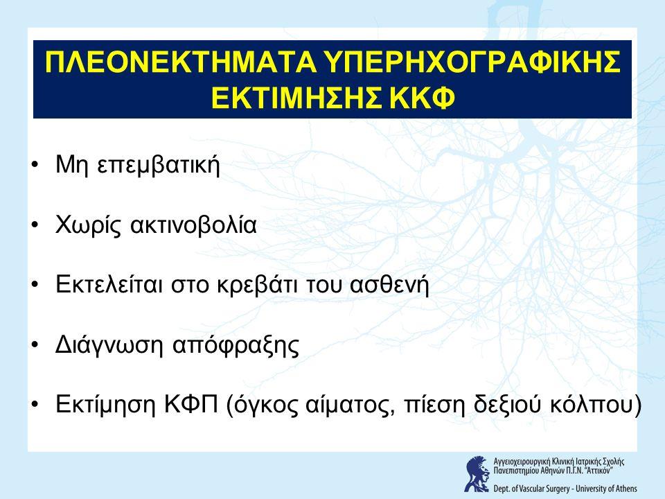 ΠΛΕΟΝΕΚΤΗΜΑΤΑ ΥΠΕΡΗΧΟΓΡΑΦΙΚΗΣ ΕΚΤΙΜΗΣΗΣ ΚΚΦ Μη επεμβατική Χωρίς ακτινοβολία Εκτελείται στο κρεβάτι του ασθενή Διάγνωση απόφραξης Εκτίμηση ΚΦΠ (όγκος αίματος, πίεση δεξιού κόλπου)