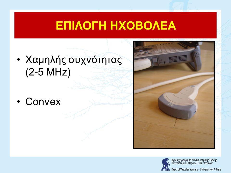 ΕΠΙΛΟΓΗ ΗΧΟΒΟΛΕΑ Χαμηλής συχνότητας (2-5 MHz) Convex