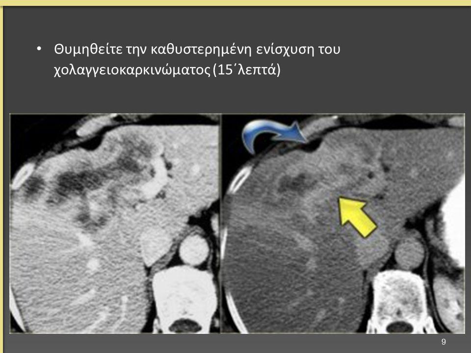 Θυμηθείτε την καθυστερημένη ενίσχυση του χολαγγειοκαρκινώματος (15΄λεπτά) 9