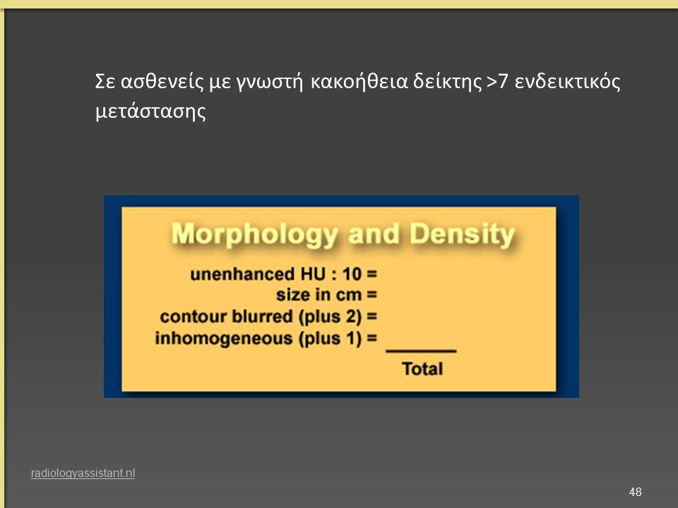 Σε ασθενείς με γνωστή κακοήθεια δείκτης >7 ενδεικτικός μετάστασης 48 radiologyassistant.nl