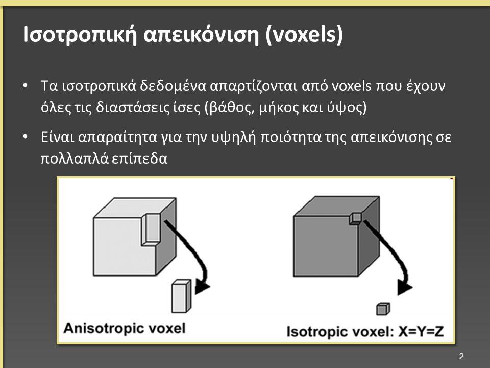 Επιλογή των voxels με τιμή πυκνότητας κατωφλίου και δημιουργία τριγώνων που βάφονται με μια απόχρωση του γκρι.
