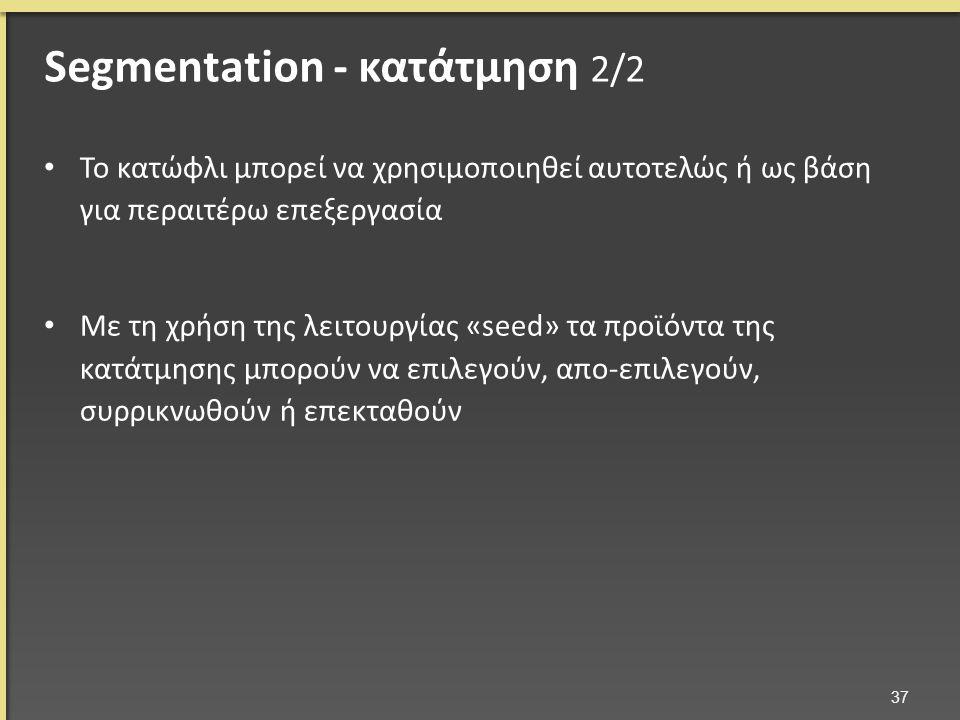 Segmentation - κατάτμηση 2/2 Το κατώφλι μπορεί να χρησιμοποιηθεί αυτοτελώς ή ως βάση για περαιτέρω επεξεργασία Με τη χρήση της λειτουργίας «seed» τα προϊόντα της κατάτμησης μπορούν να επιλεγούν, απο-επιλεγούν, συρρικνωθούν ή επεκταθούν 37