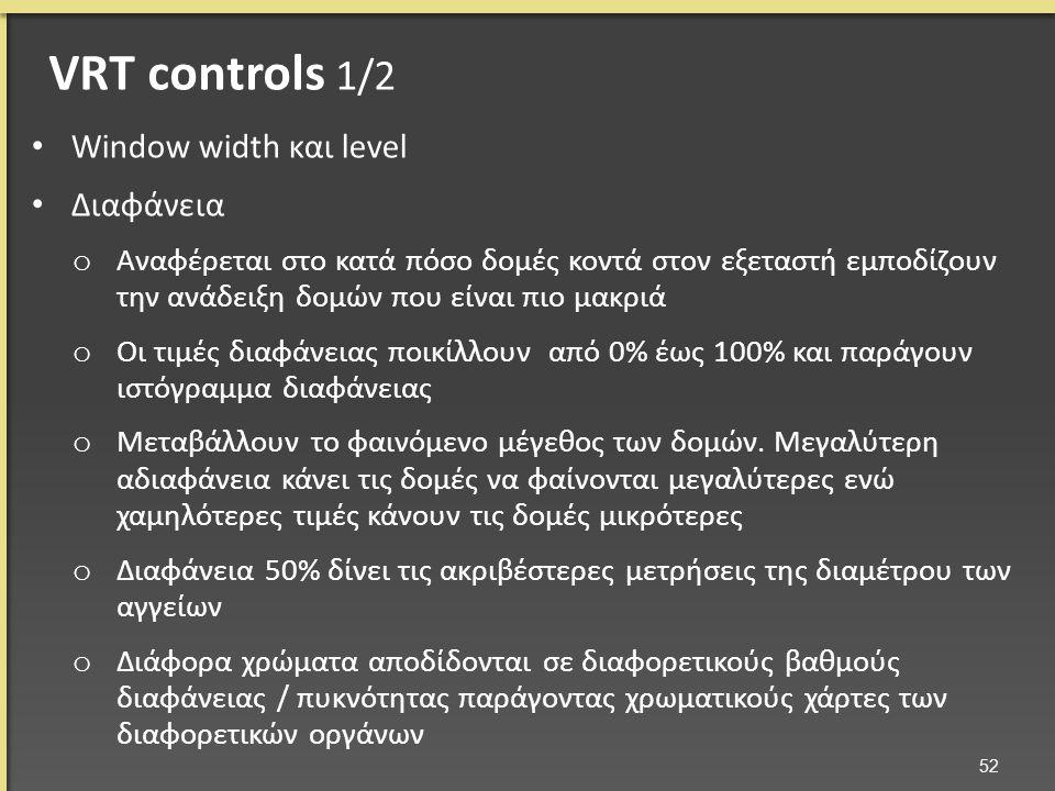 Window width και level Διαφάνεια o Αναφέρεται στο κατά πόσο δομές κοντά στον εξεταστή εμποδίζουν την ανάδειξη δομών που είναι πιο μακριά o Οι τιμές δι