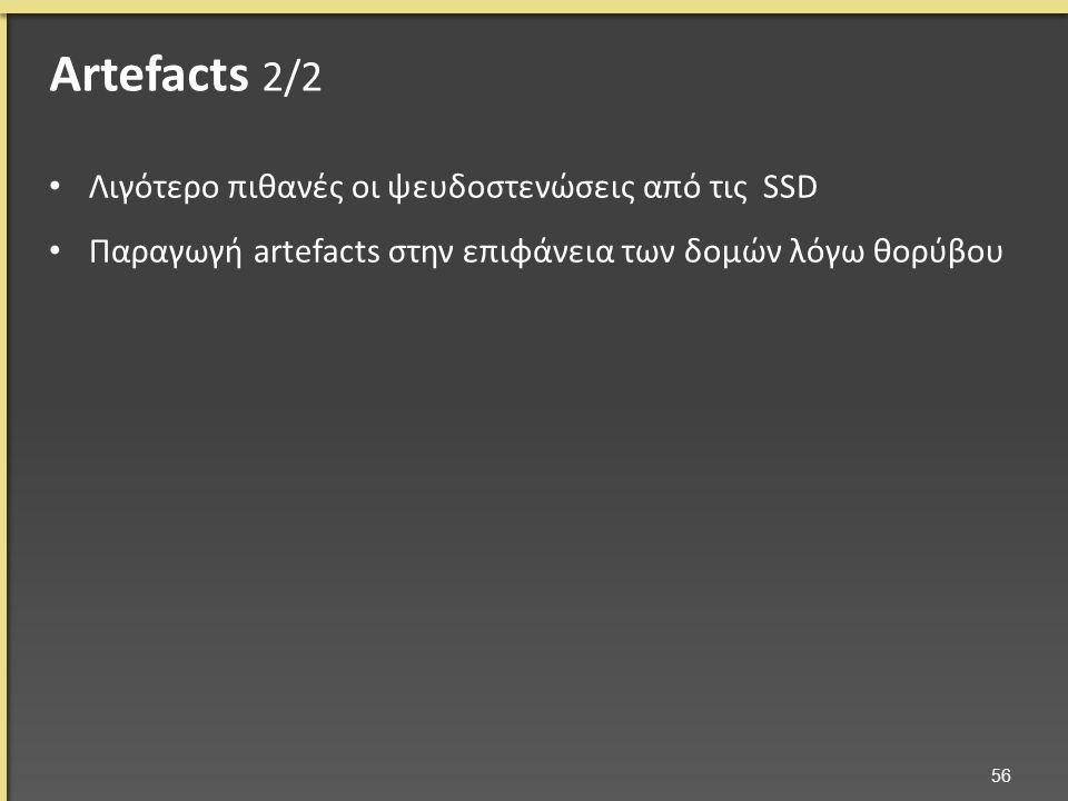 Λιγότερο πιθανές οι ψευδοστενώσεις από τις SSD Παραγωγή artefacts στην επιφάνεια των δομών λόγω θορύβου 56 Artefacts 2/2