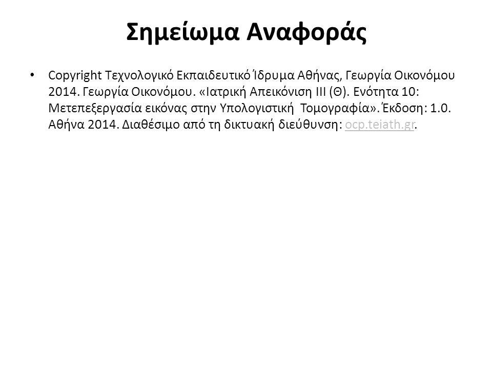 Σημείωμα Αναφοράς Copyright Τεχνολογικό Εκπαιδευτικό Ίδρυμα Αθήνας, Γεωργία Οικονόμου 2014. Γεωργία Οικονόμου. «Ιατρική Απεικόνιση ΙΙΙ (Θ). Ενότητα 10