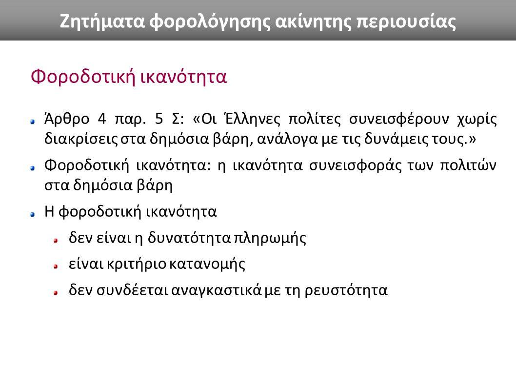 Φοροδοτική ικανότητα Άρθρο 4 παρ.