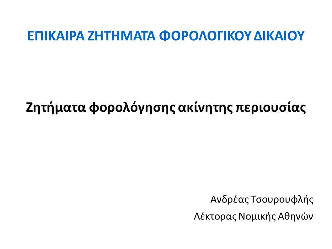 ΕΠΙΚΑΙΡΑ ΖΗΤΗΜΑΤΑ ΦΟΡΟΛΟΓΙΚΟΥ ΔΙΚΑΙΟΥ Ανδρέας Τσουρουφλής Λέκτορας Νομικής Αθηνών