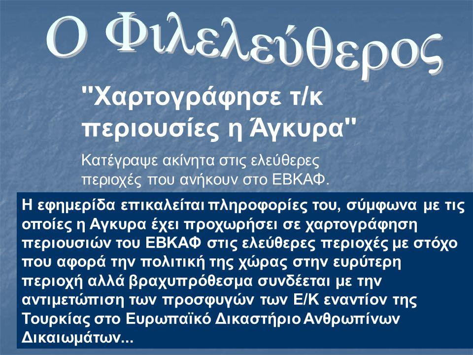 Χαρτογράφησε τ/κ περιουσίες η Άγκυρα Κατέγραψε ακίνητα στις ελεύθερες περιοχές που ανήκουν στο ΕΒΚΑΦ.
