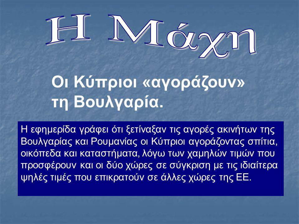Οι Κύπριοι «αγοράζουν» τη Βουλγαρία.