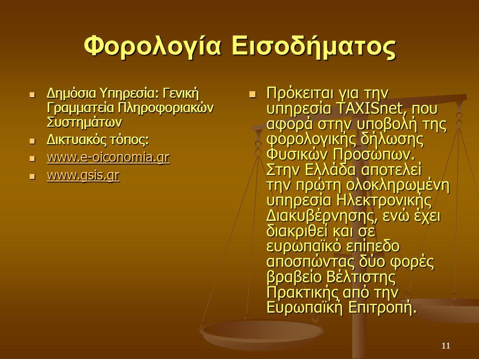 11 Φορολογία Εισοδήματος Δημόσια Υπηρεσία: Γενική Γραμματεία Πληροφοριακών Συστημάτων Δημόσια Υπηρεσία: Γενική Γραμματεία Πληροφοριακών Συστημάτων Δικτυακός τόπος: Δικτυακός τόπος: www.e-oiconomia.gr www.e-oiconomia.gr www.e-oiconomia.gr www.gsis.gr www.gsis.gr www.gsis.gr Πρόκειται για την υπηρεσία TAXISnet, που αφορά στην υποβολή της φορολογικής δήλωσης Φυσικών Προσώπων.