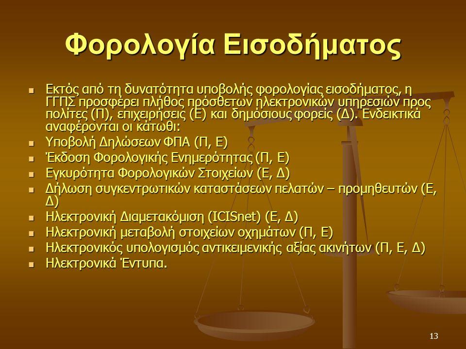 13 Φορολογία Εισοδήματος Εκτός από τη δυνατότητα υποβολής φορολογίας εισοδήματος, η ΓΓΠΣ προσφέρει πλήθος πρόσθετων ηλεκτρονικών υπηρεσιών προς πολίτες (Π), επιχειρήσεις (Ε) και δημόσιους φορείς (Δ).
