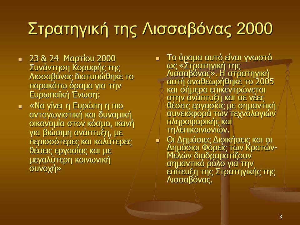 3 Στρατηγική της Λισσαβόνας 2000 23 & 24 Μαρτίου 2000 Συνάντηση Κορυφής της Λισσαβόνας διατυπώθηκε το παρακάτω όραμα για την Ευρωπαϊκή Ένωση: 23 & 24 Μαρτίου 2000 Συνάντηση Κορυφής της Λισσαβόνας διατυπώθηκε το παρακάτω όραμα για την Ευρωπαϊκή Ένωση: «Να γίνει η Ευρώπη η πιο ανταγωνιστική και δυναμική οικονομία στον κόσμο, ικανή για βιώσιμη ανάπτυξη, με περισσότερες και καλύτερες θέσεις εργασίας και με μεγαλύτερη κοινωνική συνοχή» «Να γίνει η Ευρώπη η πιο ανταγωνιστική και δυναμική οικονομία στον κόσμο, ικανή για βιώσιμη ανάπτυξη, με περισσότερες και καλύτερες θέσεις εργασίας και με μεγαλύτερη κοινωνική συνοχή» Το όραμα αυτό είναι γνωστό ως «Στρατηγική της Λισσαβόνας».