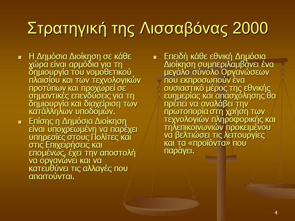 4 Στρατηγική της Λισσαβόνας 2000 Η Δημόσια Διοίκηση σε κάθε χώρα είναι αρμόδια για τη δημιουργία του νομοθετικού πλαισίου και των τεχνολογικών προτύπων και προχωρεί σε σημαντικές επενδύσεις για τη δημιουργία και διαχείριση των κατάλληλων υποδομών.