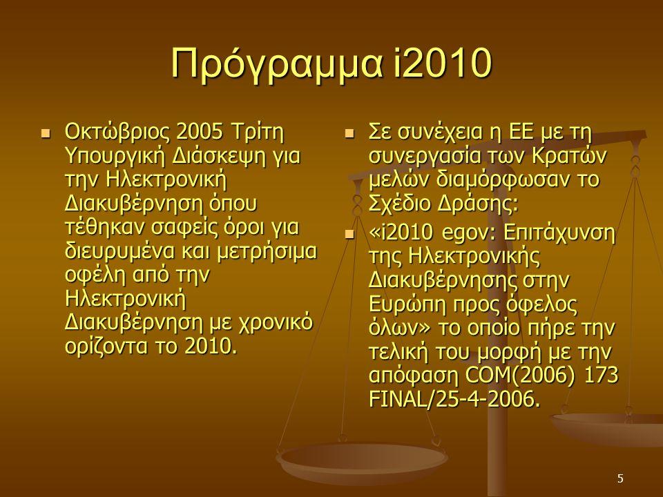 5 Πρόγραμμα i2010 Οκτώβριος 2005 Τρίτη Υπουργική Διάσκεψη για την Ηλεκτρονική Διακυβέρνηση όπου τέθηκαν σαφείς όροι για διευρυμένα και μετρήσιμα οφέλη από την Ηλεκτρονική Διακυβέρνηση με χρονικό ορίζοντα το 2010.