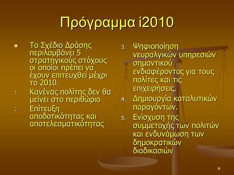 6 Πρόγραμμα i2010 Το Σχέδιο Δράσης περιλαμβάνει 5 στρατηγικούς στόχους οι οποίοι πρέπει να έχουν επιτευχθεί μέχρι το 2010. Το Σχέδιο Δράσης περιλαμβάν
