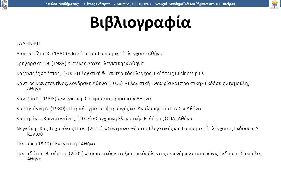 1313 -,, ΤΕΙ ΗΠΕΙΡΟΥ - Ανοιχτά Ακαδημαϊκά Μαθήματα στο ΤΕΙ Ηπείρου Βιβλιογραφία ΕΛΛΗΝΙΚΗ Αισιοπούλου Κ.