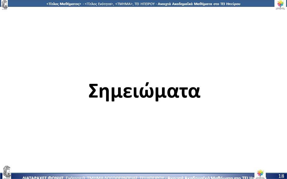 1818 -,, ΤΕΙ ΗΠΕΙΡΟΥ - Ανοιχτά Ακαδημαϊκά Μαθήματα στο ΤΕΙ Ηπείρου ΔΙΑΤΑΡΑΧΕΣ ΦΩΝΗΣ, Ενότητα 0, ΤΜΗΜΑ ΛΟΓΟΘΕΡΑΠΕΙΑΣ, ΤΕΙ ΗΠΕΙΡΟΥ - Ανοιχτά Ακαδημαϊκά Μαθήματα στο ΤΕΙ Ηπείρου 18 Σημειώματα
