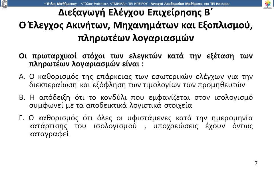 7 -,, ΤΕΙ ΗΠΕΙΡΟΥ - Ανοιχτά Ακαδημαϊκά Μαθήματα στο ΤΕΙ Ηπείρου Διεξαγωγή Ελέγχου Επιχείρησης Β΄ Ο Έλεγχος Ακινήτων, Μηχανημάτων και Εξοπλισμού, πληρωτέων λογαριασμών Οι πρωταρχικοί στόχοι των ελεγκτών κατά την εξέταση των πληρωτέων λογαριασμών είναι : Α.