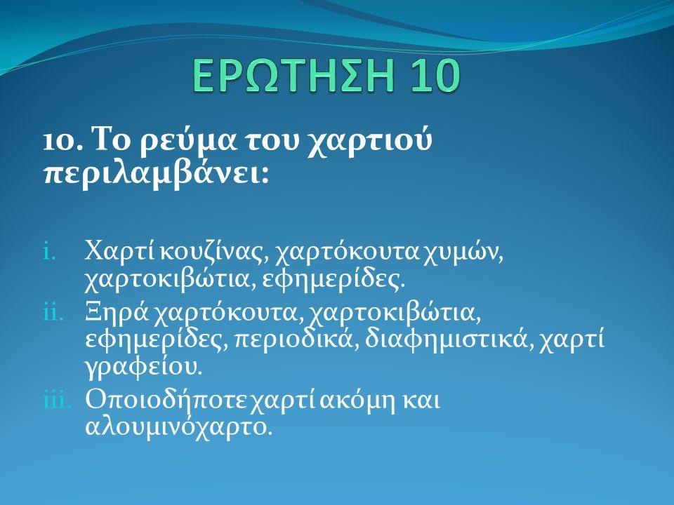 10. Το ρεύμα του χαρτιού περιλαμβάνει: i.