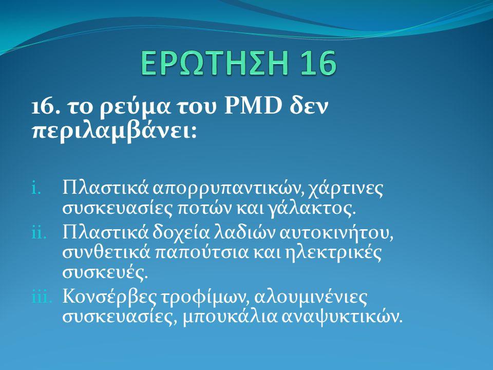 16. το ρεύμα του PMD δεν περιλαμβάνει: i.