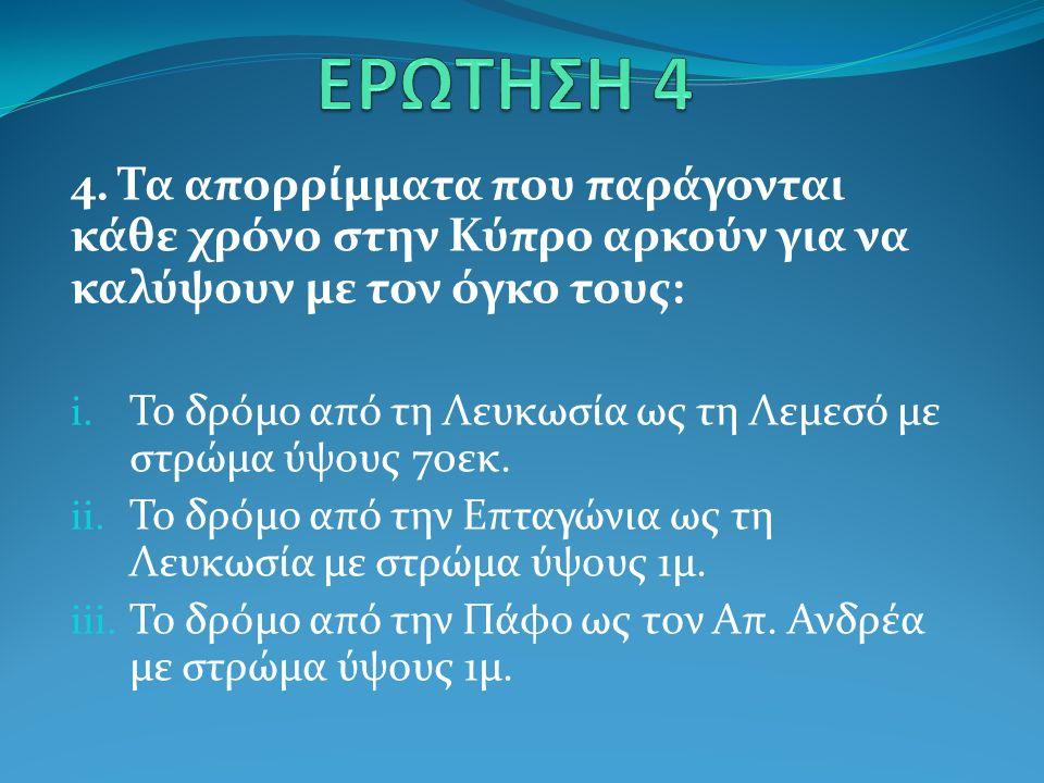 4. Τα απορρίμματα που παράγονται κάθε χρόνο στην Κύπρο αρκούν για να καλύψουν με τον όγκο τους: i.