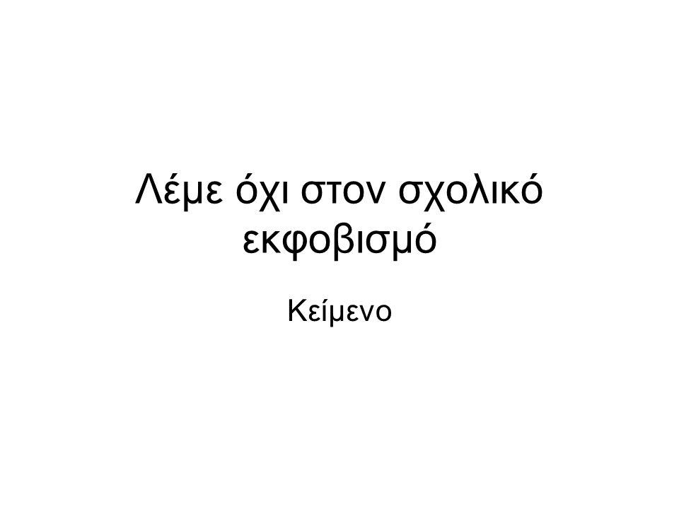 ΣΤΑΜΑΤΗΣΤΕ ΤΟ ΜΠΟΥΛΙΝΓΚ