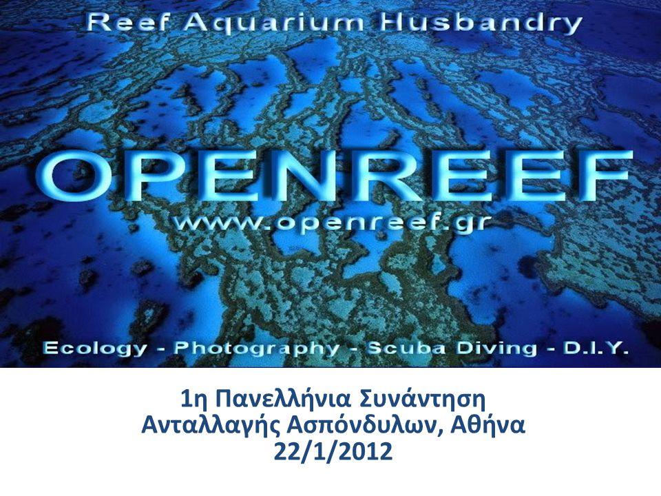 1η Πανελλήνια Συνάντηση Ανταλλαγής Ασπόνδυλων, Αθήνα 22/1/2012