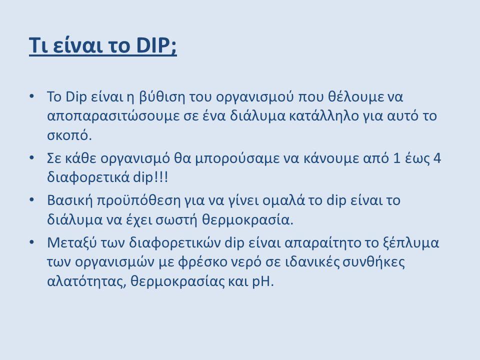 Τι είναι το DIP; To Dip είναι η βύθιση του οργανισμού που θέλουμε να αποπαρασιτώσουμε σε ένα διάλυμα κατάλληλο για αυτό το σκοπό.