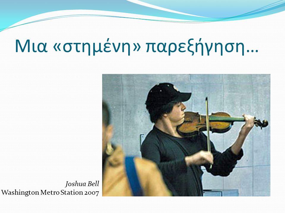 Μια «στημένη» παρεξήγηση… Joshua Bell Washington Metro Station 2007