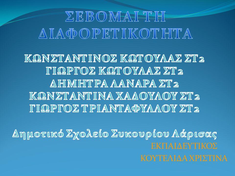 ΕΚΠΑΙΔΕΥΤΙΚΟΣ ΚΟΥΤΕΛΙΔΑ ΧΡΙΣΤΙΝΑ