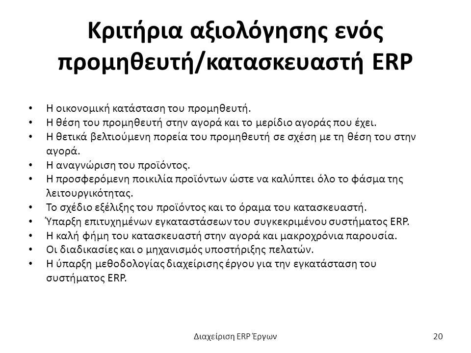 Κριτήρια αξιολόγησης ενός προμηθευτή/κατασκευαστή ERP Η οικονομική κατάσταση του προμηθευτή.