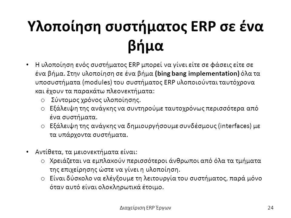 Υλοποίηση συστήματος ERP σε ένα βήμα Η υλοποίηση ενός συστήματος ERP μπορεί να γίνει είτε σε φάσεις είτε σε ένα βήμα.