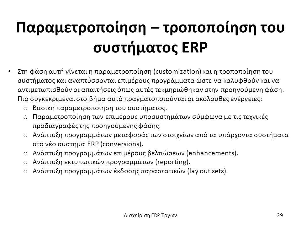Παραμετροποίηση – τροποποίηση του συστήματος ERP Στη φάση αυτή γίνεται η παραμετροποίηση (customization) και η τροποποίηση του συστήματος και αναπτύσσονται επιμέρους προγράμματα ώστε να καλυφθούν και να αντιμετωπισθούν οι απαιτήσεις όπως αυτές τεκμηριώθηκαν στην προηγούμενη φάση.