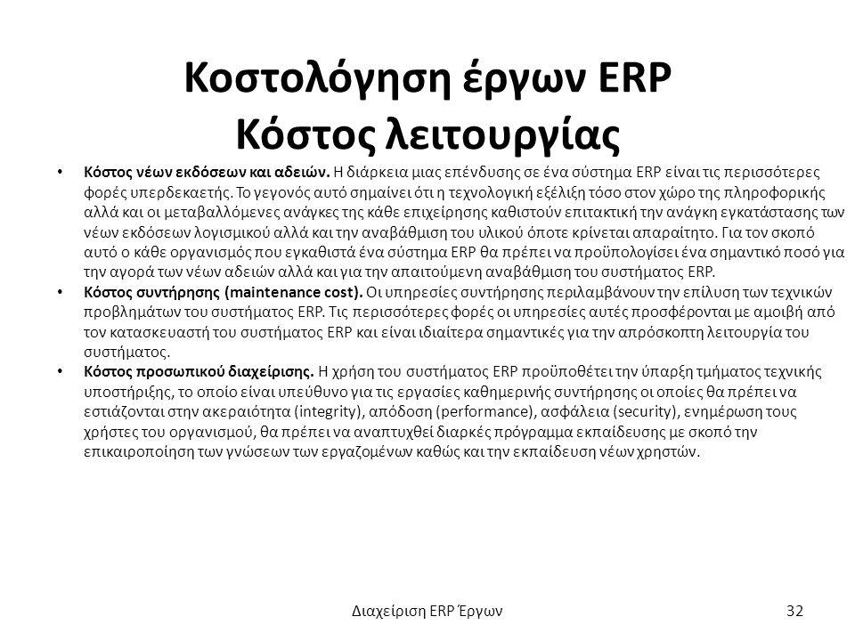 Κοστολόγηση έργων ERP Κόστος λειτουργίας Κόστος νέων εκδόσεων και αδειών.