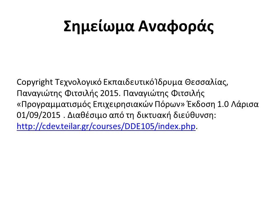 Σημείωμα Αναφοράς Copyright Τεχνολογικό Εκπαιδευτικό Ίδρυμα Θεσσαλίας, Παναγιώτης Φιτσιλής 2015.
